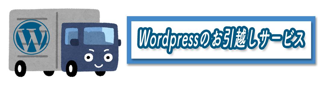 lpwordpressmoving