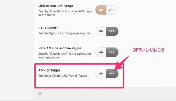 固定ページの非AMP設定