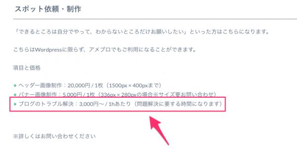 サービス 〜Wordpressのブログ制作〜___がみたか_com