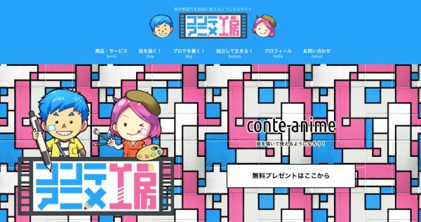 コンテアニメ工房TOP