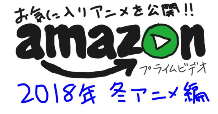 Amazonプライムビデオで配信されているアニメの中からお気に入りアニメ6選【2018年・冬】