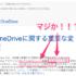 OneDriveの容量が30GBまで使えていたのが5GBに激減したので撤退した話